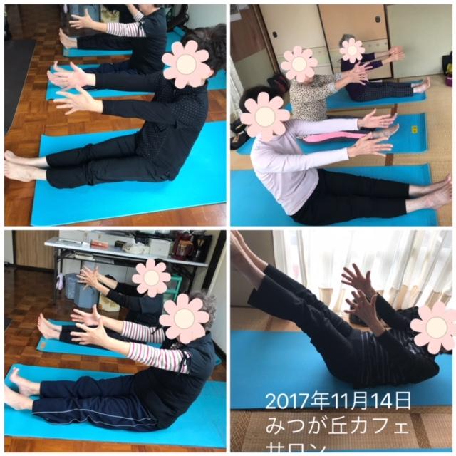 2017年11月14日 みつが丘カフェサロン 〜budokon〜
