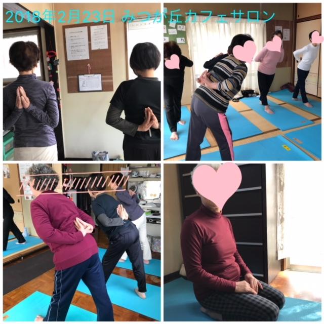 2018年2月23日 みつが丘カフェサロン 〜budokon〜